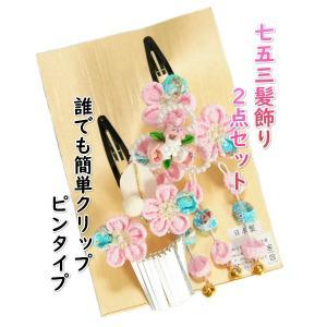 髪飾り 七五三着物 成人式振袖 卒業袴 に最適な和タイプ 2点セット 垂れ飾り付 ピンク 水色 クリップピンタイプ 日本製