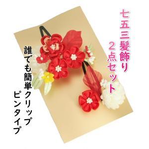 髪飾り 七五三着物 成人式振袖 卒業袴 に最適な和タイプ 2点セット 赤 桜梅 小菊飾り付 クリップピンタイプ 日本製|doresukimono-kyoubi