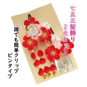 髪飾り 七五三着物 成人式振袖 卒業袴 に最適な和タイプ 2点セット 梅華 金花弁 垂れ飾り付き クリップピンタイプ 日本製|doresukimono-kyoubi