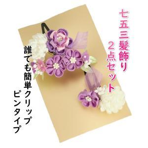 髪飾り 七五三着物 成人式振袖 卒業袴 に最適な和タイプ 2点セット 紫 桜梅 小菊飾り付 クリップピンタイプ 日本製|doresukimono-kyoubi
