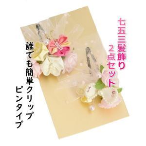 髪飾り 七五三着物 成人式振袖 卒業袴 に最適な和タイプ 2点セット ピンク 薔薇 蝶 オーガンジー飾り クリップピンタイプ 日本製|doresukimono-kyoubi