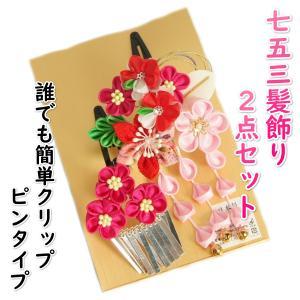 髪飾り 七五三着物 成人式振袖 卒業袴 に最適な和タイプ 2点セット 梅桜 桜垂れ飾り付き クリップピンタイプ 日本製|doresukimono-kyoubi
