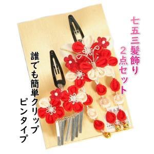 髪飾り 七五三着物 成人式振袖 卒業袴 に最適な和タイプ 2点セット 梅華 赤 ベージュ クリップピンタイプ 日本製