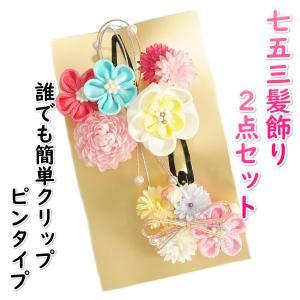 七五三髪飾り 七五三着物 成人式振袖 卒業袴 に最適な和タイプ 2点セット 桜垂れ飾り付 ピンク 赤 クリップピンタイプ 日本製