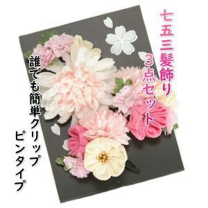 髪飾り 七五三着物 成人式振袖 卒業袴 に最適な和洋兼用タイプ 菊華 3点セット ピンク 白 クリックピンタイプ 日本製
