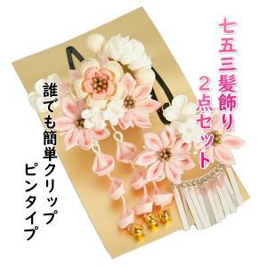 髪飾り 七五三着物 成人式振袖 卒業袴 に最適な和タイプ 2点セット ピンク 白 梅菊 桜垂れ飾り クリップピンタイプ 日本製|doresukimono-kyoubi