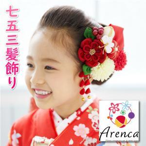 七五三 髪飾り 成人式振袖 卒業袴 にも最適な和タイプ ARENCAブランド 12パーツ 赤色 オールUピンタイプ 日本製