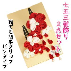 髪飾り 七五三着物 成人式振袖 卒業袴 に最適な和タイプ 2点セット 薔薇モチーフ ピンク 赤 かんざしピンタイプ 日本製|doresukimono-kyoubi