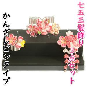 髪飾り 七五三 女の子 7歳着物 成人式振袖 卒業袴 に最適な和タイプ 3点セット ピンク 白 桜垂れ飾り かんざしピンタイプ 日本製