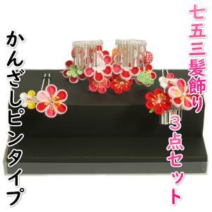 髪飾り 七五三 7歳着物 成人式振袖 卒業袴 に最適な和タイプ 3点セット 赤 ピンク かんざしピンタイプ 日本製