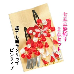 髪飾り 七五三着物 成人式振袖 卒業袴 に最適な和タイプ 2点セット 赤色 白 梅 蝶 垂れ飾り クリップピンタイプ 日本製