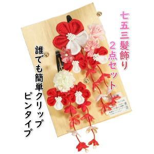 髪飾り 七五三着物 成人式振袖 卒業袴 に最適な和タイプ 2点セット 赤 白 小菊 垂れ飾り付き クリップピンタイプ 日本製