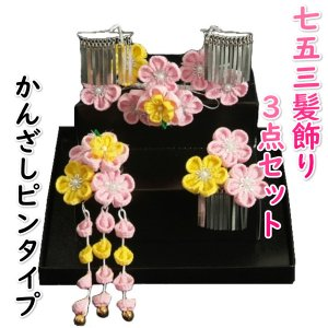 髪飾り 七五三着物 成人式振袖 卒業袴 に最適な和タイプ 3点セット 黄色 ピンク ちりめん地 かんざしピンタイプ 日本製