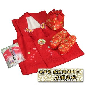 七五三 3歳から5歳用 正絹被布草履きんちゃくセット 草履赤 被布赤色地 足袋付きセット 日本製|doresukimono-kyoubi