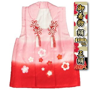 七五三 正絹 被布 着物 3歳 濃淡ピンク赤三段染め分け 刺繍梅 ひな祭り お正月 地紋生地 日本製