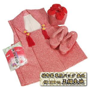 七五三 3歳から5歳用 正絹被布 草履きんちゃくセット 本絞り 赤色地 正絹四つ巻総本絞り鹿の子生地 足袋付きセット 日本製