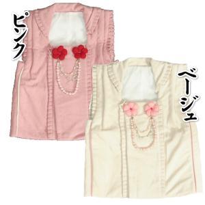 七五三 着物 被布単品 3歳 ピンクベージュ フリルタイプ パール飾り ひな祭り お正月|doresukimono-kyoubi