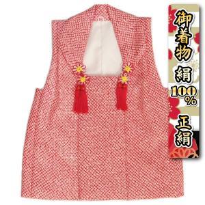 正絹鹿の子本絞り 被布 着物 七五三 3歳 赤 四つ巻総本絞り鹿の子生地 ひな祭り お正月 日本製