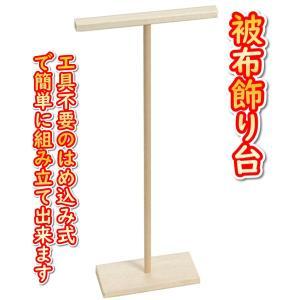 被布専用飾り台 木製 桐・ナラ材使用 3点組み立て式|doresukimono-kyoubi