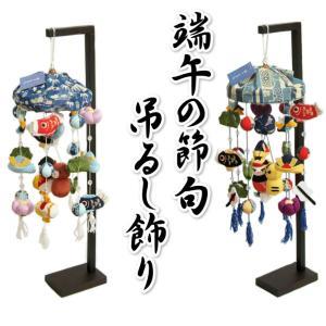 五月飾り 端午の節句 吊るし飾り 初節句飾り ちりめん素材の華やかな飾り 中サイズ 飾り台付き