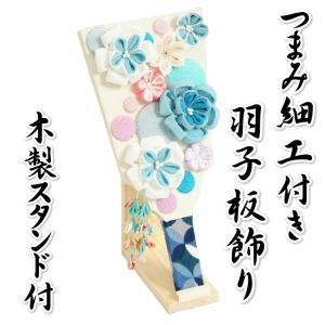 つまみ細工羽子板飾り 初節句 水華 お正月飾り 木製スタンド付 卓上サイズ 並べて飾るだけの完成品 日本製