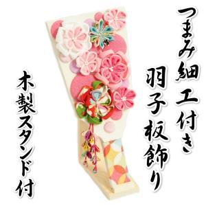つまみ細工羽子板飾り 初節句 桃華 お正月飾り 木製スタンド付 卓上サイズ 並べて飾るだけの完成品 日本製