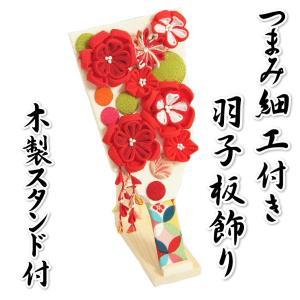 つまみ細工羽子板飾り 初節句 赤華 お正月飾り 木製スタンド付 卓上サイズ 並べて飾るだけの完成品 日本製