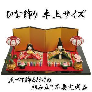 雛飾り ちりめん 桃の節句 ひな人形 飾り台他装飾品一式付き 日本製