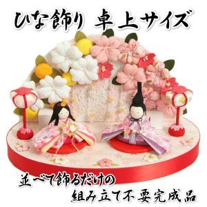 雛飾り ちりめん スワロフスキー飾り付き 桃の節句 ひな人形 桜華舞台他装飾品一式付き 日本製