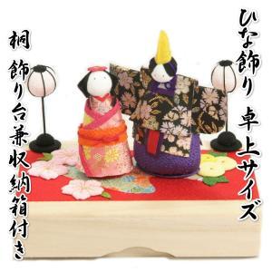 雛飾り ちりめん 桃の節句 ひな人形 雛桐玉手箱 卓上用ミニサイズ 日本製