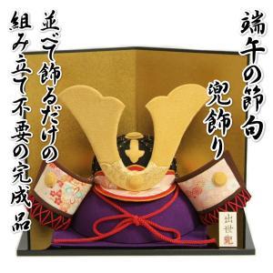 室内卓上用 兜飾り 五月飾り 大将兜 ちりめん 端午の節句 小サイズ 並べて飾るだけの完成品 日本製