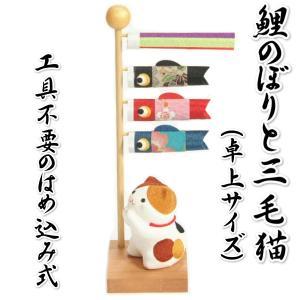 鯉のぼりと三毛猫 室内卓上用 ちりめん 端午の節句 高さ24.5cmの卓上サイズ 工具不要のはめ込み式 日本製
