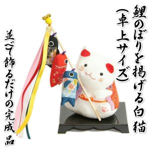鯉のぼりを掲げる白猫 室内卓上用 ちりめん 端午の節句 高さ14cmの卓上サイズ 並べて飾るだけの完成品 日本製