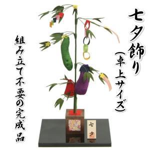 七夕飾り ちりめん生地 笹飾り 高さ約28cmの卓上サイズ 飾り台付き 日本製