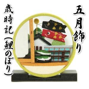 五月飾り 端午の節句 鯉のぼり 柏餅 歳時記 卓上タイプ 飾り台付き