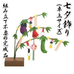 七夕飾り ちりめん生地 枝垂れ笹 高さ約23cmの卓上サイズ 飾り台付き 日本製