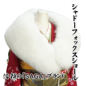 ファーショール シャドーフォックス毛皮ストール ホワイト 振袖 成人式 卒業式 結婚式|doresukimono-kyoubi