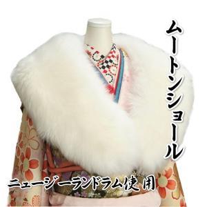 ショール ムートン 和洋兼用 成人式などの振袖に最適 オフホワイト ニュージーランドラム使用 日本製|doresukimono-kyoubi