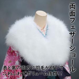 ファーショール振袖用 羽毛ストール 両面 成人式 卒業式 結婚式|doresukimono-kyoubi