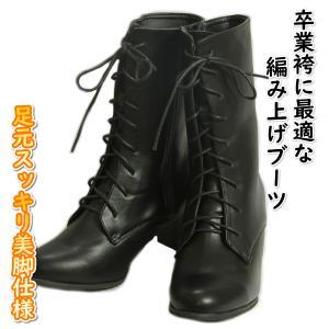 卒業袴 ブーツ 黒地 合皮タイプ 9ホール仕様 編み上げサイドファスナータイプ 22.5cmから26cm|doresukimono-kyoubi