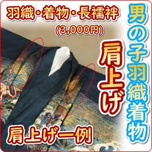七五三着物 男の子 肩上げ (羽織と御着物と長襦袢)