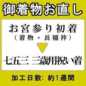 お宮参り御着物から七五三の3歳用に御仕立直し|doresukimono-kyoubi