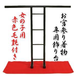 お宮参り着物専用飾り台 プラスチック製撞木(しゅもく) 女の子に最適な赤毛氈付き組み立てタイプ 日本製|doresukimono-kyoubi