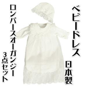 お宮参り用ベビードレス 白 レース付きフード ロンパースオーガンジー3点セット 日本製|doresukimono-kyoubi
