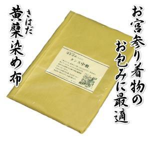 お宮参り着物の御包みに最適 黄はだ染め敷き 綿100%|doresukimono-kyoubi