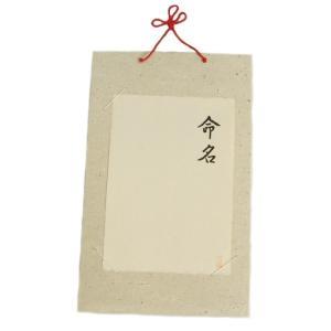 命名紙 京都丹波黒谷和紙 日本製 命名紙と台紙がセットになっています