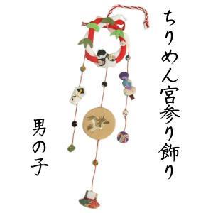 お宮参り ちりめん吊るし飾り 男の子向き 日本製