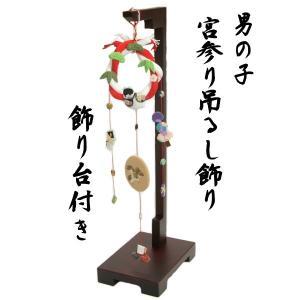 お宮参り ちりめん吊るし飾り 飾り台付き 男の子向き 日本製