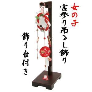 お宮参り ちりめん吊るし飾り 飾り台付き 女の子向き 日本製
