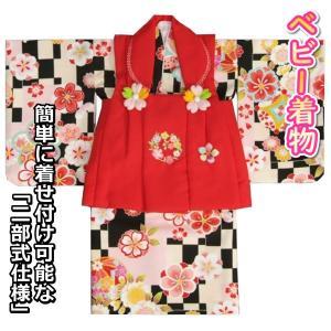 ベビー着物 赤ちゃん用女の子着物 黒地着物 ベージュ変わり市松文様 赤色被布 二部式仕様の楽々着せ付けタイプ|doresukimono-kyoubi